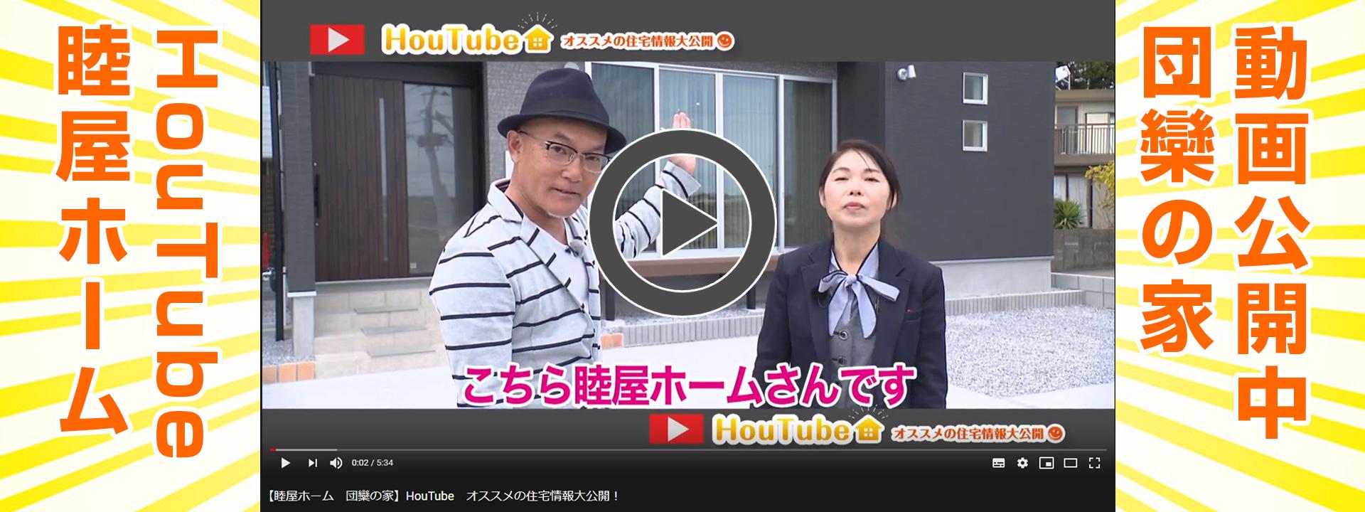 HouTube オススメの住宅情報大公開!